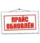 Обновлены остатки и цены, актуальность на 20.05.19