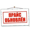 Обновлены остатки и цены, актуальность на 27.05.19