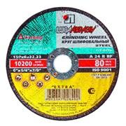 Круг зачистной по металлу 115 х 6,0 х 22 мм (шт.)