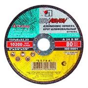 Круг зачистной по металлу 125 х 6,0 х 22 мм (шт.)