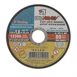 Диск отрезной по металлу 115 х 1,8 х 22 мм (шт.) - фото 20727