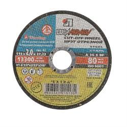 Диск отрезной по металлу, 115 х 2,5 х 22 мм (шт.) - фото 20730