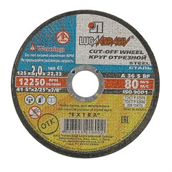 Диск отрезной по металлу 150 х 1,6 х 22 мм (шт.) - фото 20763