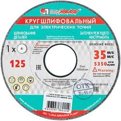 Круг заточной 63С, 125 х 20 х 32 мм (шт.) - фото 28627