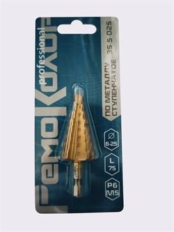 Сверло по металлу ступенчатое 6-25 мм для отверстий 6,9,12,16,18,20,22,25 мм. (Hardax) (шт.) - фото 29157