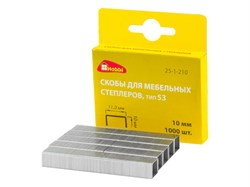 Скобы для степлера, тип 53, 11,3 х 0,7 х 10 мм, 1000шт. (Hobbi) (уп.) - фото 5822