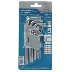 Набор ключей имбусовых TORX, 6 граней, 9 предметов (Hardax) (уп.) - фото 8085