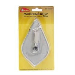 Шнур малярный, 30 м (металлический корпус) (Hobbi) (шт.) - фото 9502