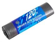 Мешки для мусора ПНД, 120 литров, 10шт (Very) (уп.)