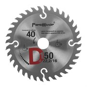 Диск пильный по дереву, 150 x 22,2 x 40T, переходное кольцо 16 мм (Hardax) (шт.)