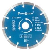 Диск отрезной алмазный сегментный 150 мм 22,2  мм (Hardax) (шт.)
