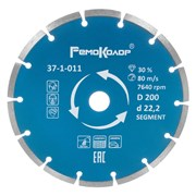 Диск отрезной алмазный сегментный 200 мм 22,2  мм (Hardax) (шт.)
