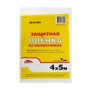 Плёнка защитная, полиэтиленовая 7 мк, 4 х 5 м (Hobbi) (шт.)