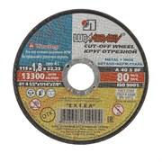 Диск отрезной по металлу 115 х 1,8 х 22 мм (шт.)
