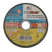 Диск отрезной по металлу, 230 х 2,5 х 22 мм (шт.)