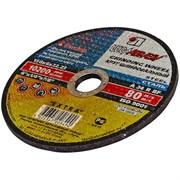 Круг зачистной по металлу 150 х 6,0 х 22 мм (шт.)