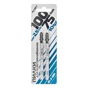 Полотно для электролобзика по дереву, пластику, T101B, 75 мм, шаг 2,5 мм, 2 шт. (уп.)
