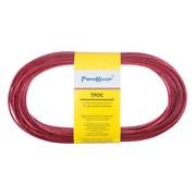 Трос металлополимерный красный ПР-2.0,  20м