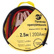 Провода прикуривания 200А, 2,5м, морозостойкие