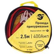 Провода прикуривания 400А, 2,5м, морозостойкие