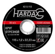 Диск отрезной HARDAX по металлу A 60 R BF/41, 115 х 1,2 х 22,23 мм, (шт.)