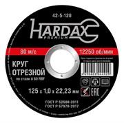 Диск отрезной HARDAX по металлу А 60 R BF/41, 125 х 1,0 х 22,23 мм, (шт.)