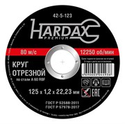 Диск отрезной HARDAX по металлу А60SBF/41, 125 х 1,2 х 22,23 мм, (шт.)