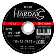 Диск отрезной HARDAX по металлу А 40 R BF/41, 150 х 1,6 х 22,23 мм, (шт.)