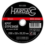 Диск отрезной HARDAX по металлу А 36 R BF/41, 230 х 2,0 х 22,23 мм, (шт.)