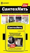 Нить для герметизации резьбовых соединений, сантехнить, 20 м, (шт.)